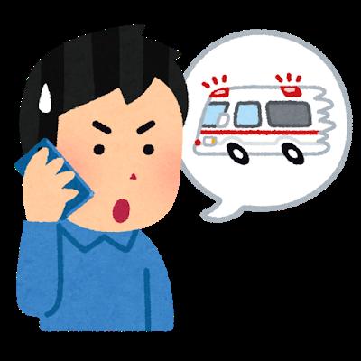 救急車を呼ぶイラスト